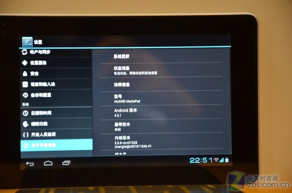 升级安卓4.0 华为mediapad平板最新谍照_笔记