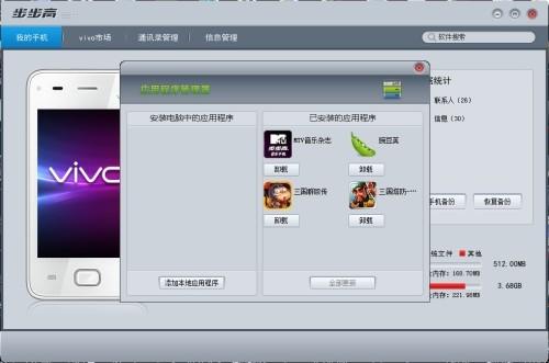 图:vivo智能手机V1 手机助手程序管理-三种方法任你选 步步高vivo智