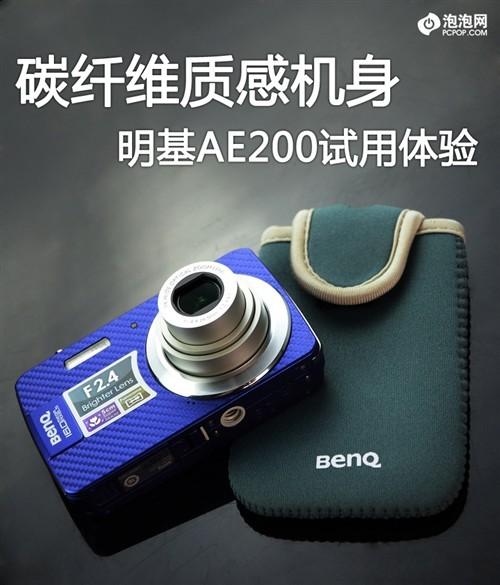 碳纤维质感外壳明基AE200相机评测
