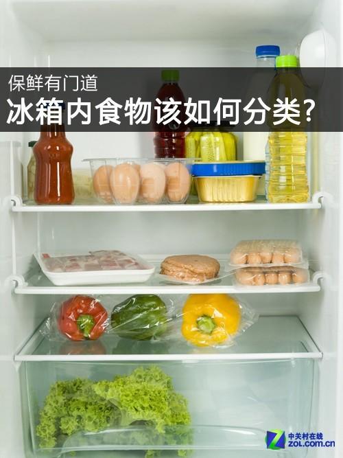保鲜有门道冰箱内食物该如何分类