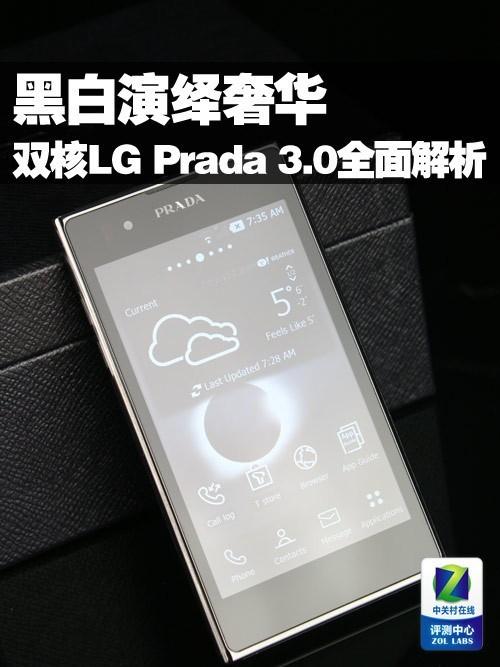 黑白演绎奢华 双核LG Prada 3.0全面解析
