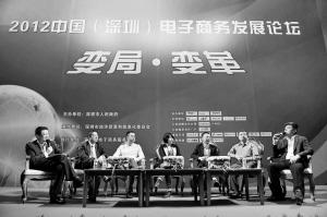2012中国电子商务发展论坛深圳举行