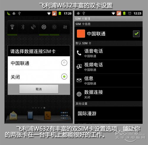 прошивка philips w632 android 4.0.zip