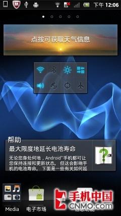 魔幻彩带最时尚双核 索尼ST25i首发评测