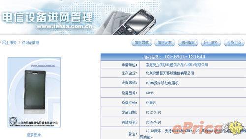 索尼LT22i/ST25i/MT27i获得入网许可证
