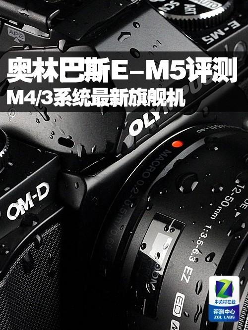 M4/3系统最新旗舰机奥林巴斯E-M5评测