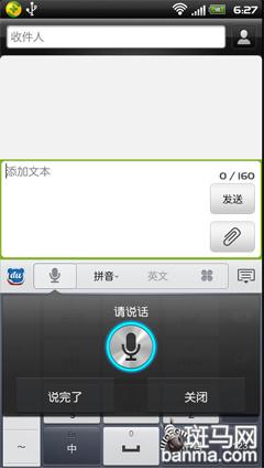 新添语音输入百度输入法3.0内测初体验