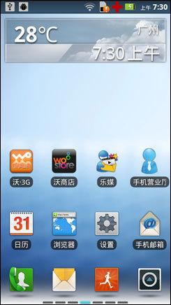 最新三防安卓手机摩托罗拉XT536评测(4)