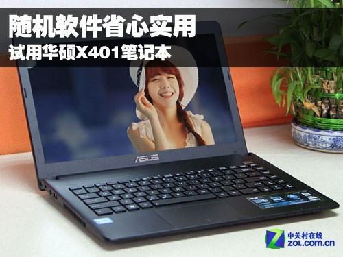 随机软件省心实用 试用华硕X401笔记本