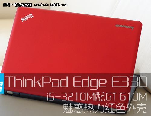 御姐辣妹最爱ThinkPadE330现售6290元