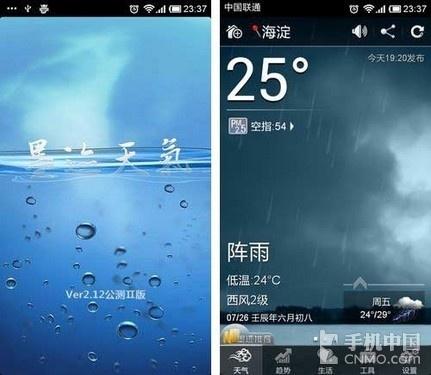 回家路风雨无阻 恶劣天气出行必装软件