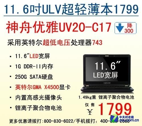 轻薄长续航 神舟电脑11��UV20仅1799元