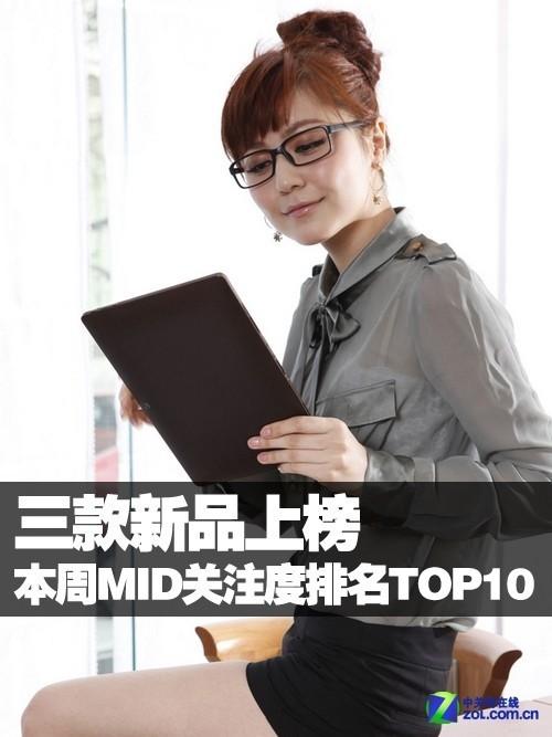 三款新品上榜 本周MID关注度排名TOP10