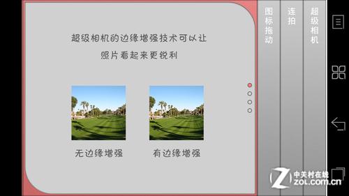 装备超级相机 联想乐Phone K860快拍体验