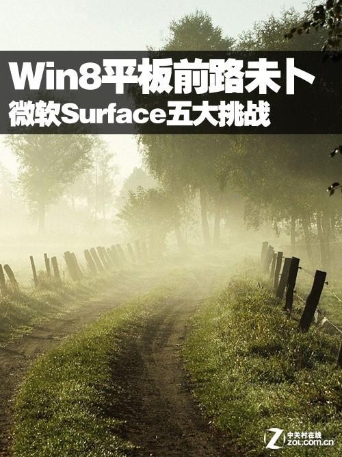 Win8平板前路未卜 微软Surface五大挑战