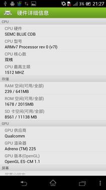 1300万像素高清双核旗舰 索尼LT30p评测