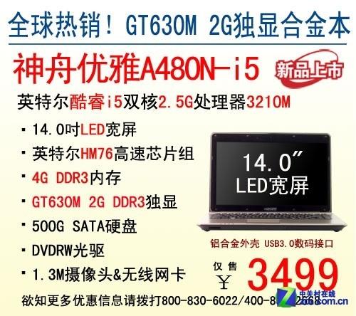 IVB热销机型 3499元神舟电脑i5款A480N