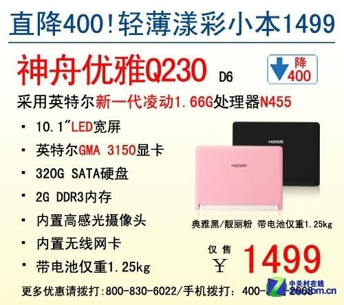 节后给力降 神舟电脑彩本Q230售1499元