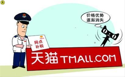 网购征税成话题焦点:网店实名为税收扫清障碍