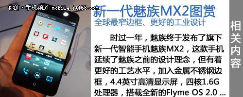 大改变小升级 新一代魅族MX2评测体验