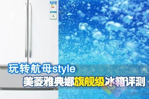 玩转航母style 美菱雅典娜旗舰级冰箱评测