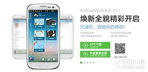 聆听中国好声音 Android音乐软件横评