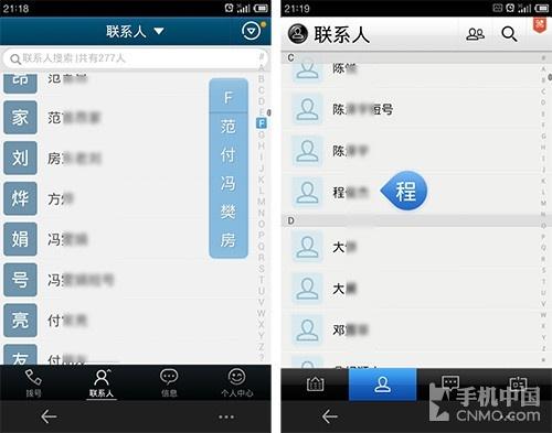 android通讯录软件横评(2)