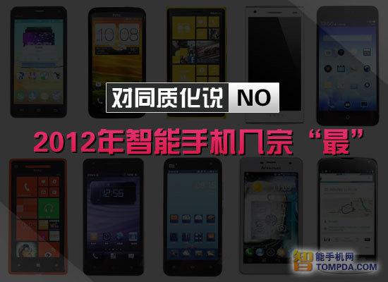 """2012年智能手机几宗""""最"""""""