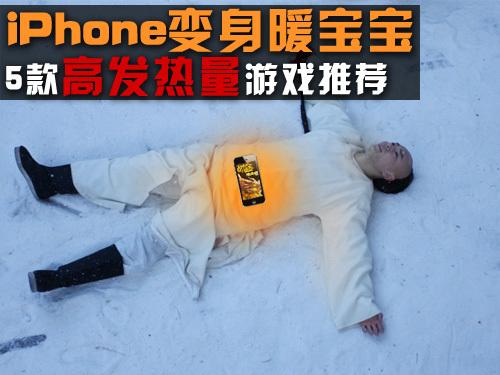 iPhone变身暖宝宝5款高发热量游戏推荐