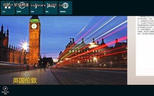 足不出户看世界Win8开始屏幕旅游应用