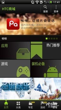 HTC新机皇HTC Butterfly评测