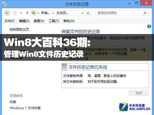 Win8大百科36期:管理Win8文件历史记录