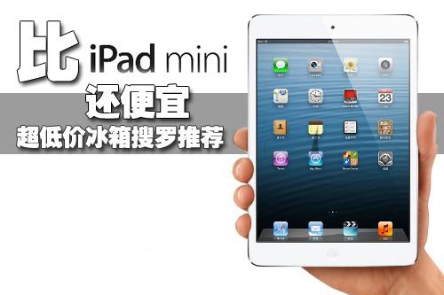 比iPad mini还便宜 超低价冰箱搜罗推荐