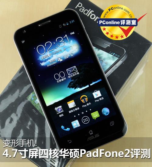 4.7英寸屏四核變形手機華碩PadFone2評測