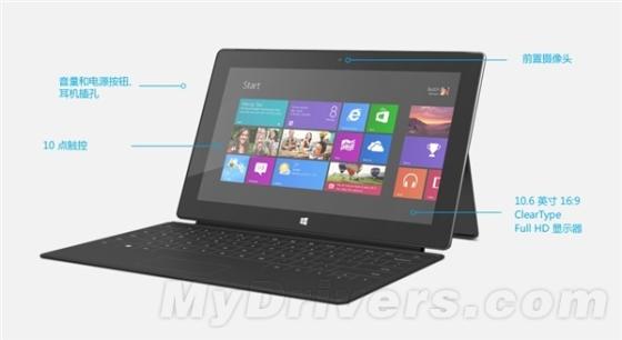 传微软SurfacePro明日凌晨1点发布
