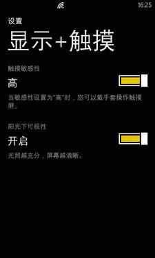 1.5GHz雙核WP8強機Lumia 820首發評測