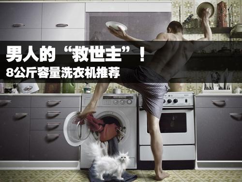 """男人的""""救世主""""!8公斤容量洗衣机推荐"""