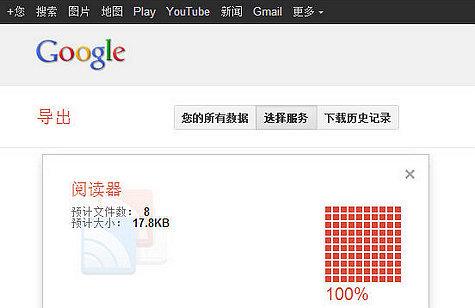 GoogleReader订阅数据的导出备份与转移