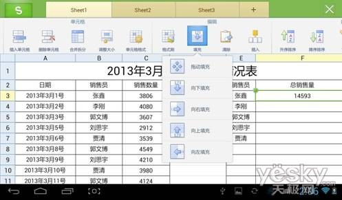 WPS表格用条件求和函数SUMIF计算销售业绩