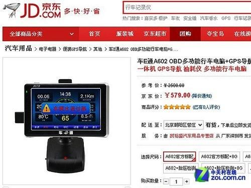 OBD市场升温 车e通行车电脑登陆京东
