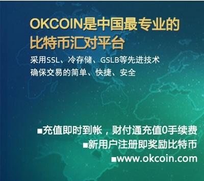 国内首家比特币公司成立造中国交易中心