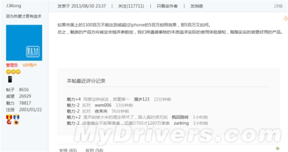 J.Wong:魅族抛弃参数控 MX3配800万摄像头