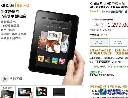 双频WiFi Kindle Fire HD亚马逊1299元