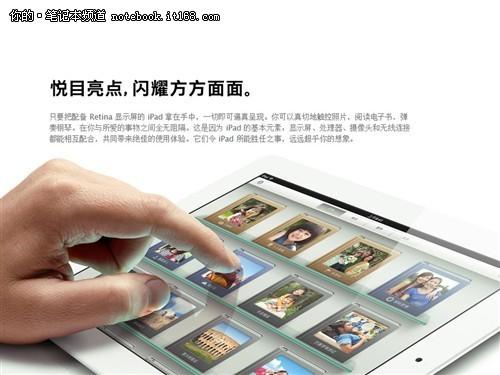 史上最强平板苹果iPad4价格3099元