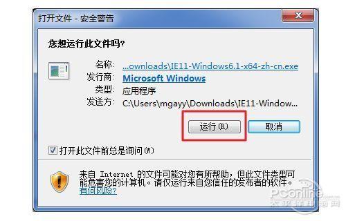 IE11怎么安装IE11forWin7安装教程