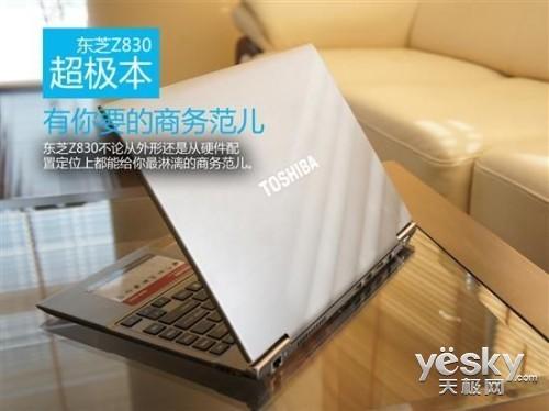 价格趋于平稳市场超热门Win8笔记本推荐(5)