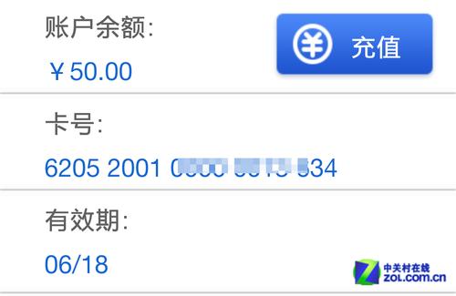 遍及各个角落 OPPO N1招行NFC支付体验