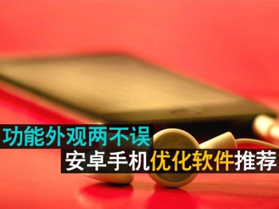 功能外观两不误安卓手机优化软件推荐