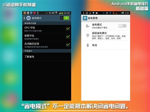 求厂商不如求己 Android 安卓手机省电技巧