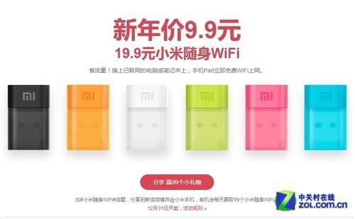 新年价9块9 小米推出炫彩多色随身WiFi